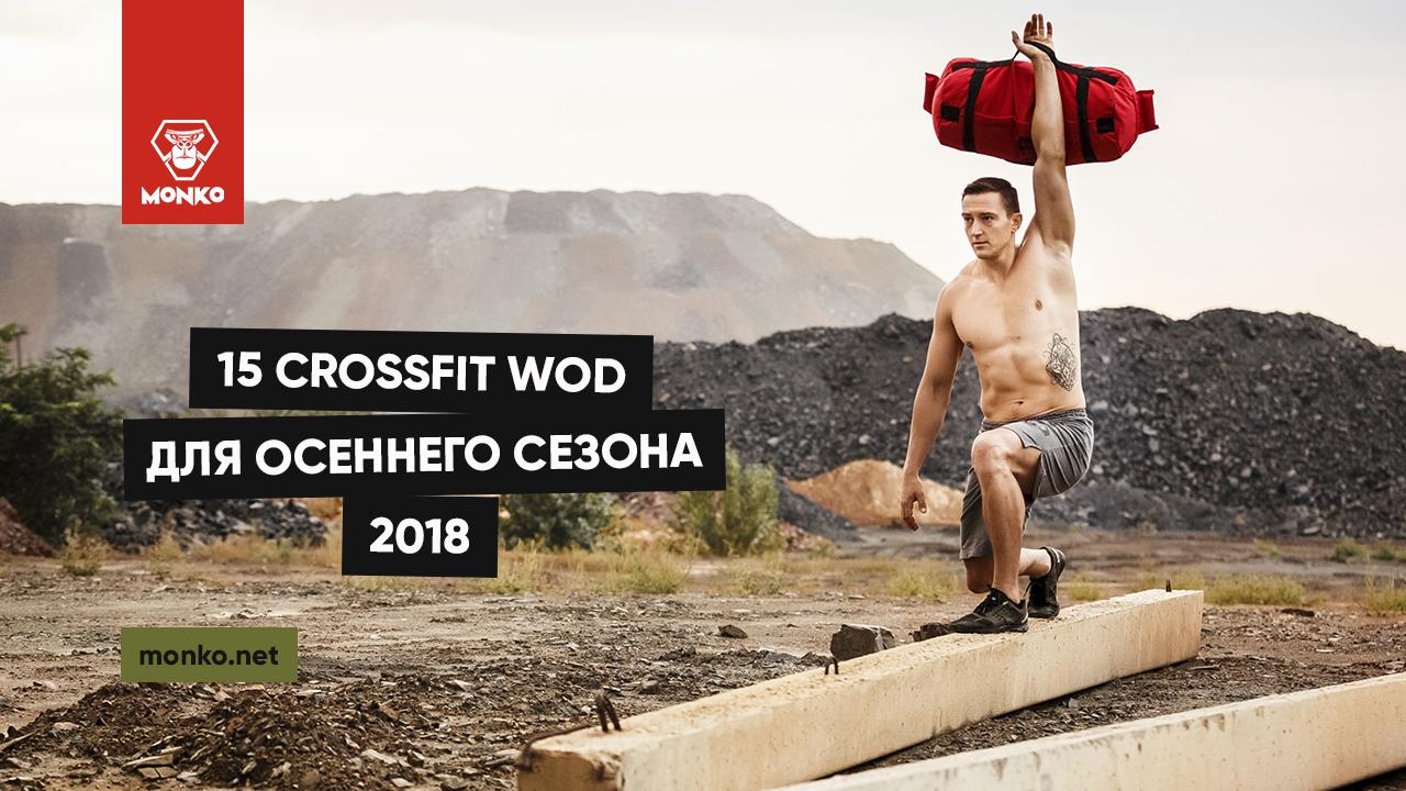 15 CrossFit WOD для осеннего сезона 2018
