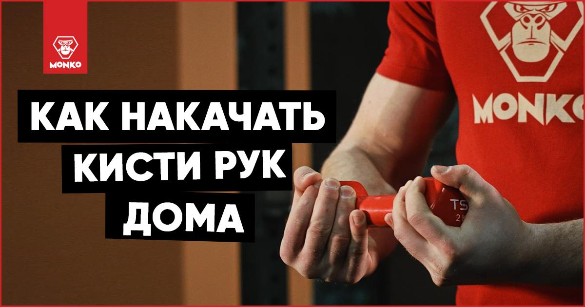 Как накачать кисти рук и пальцы в домашних условиях