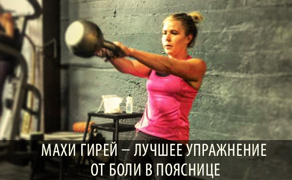 эффективные упражнения при болях в пояснице
