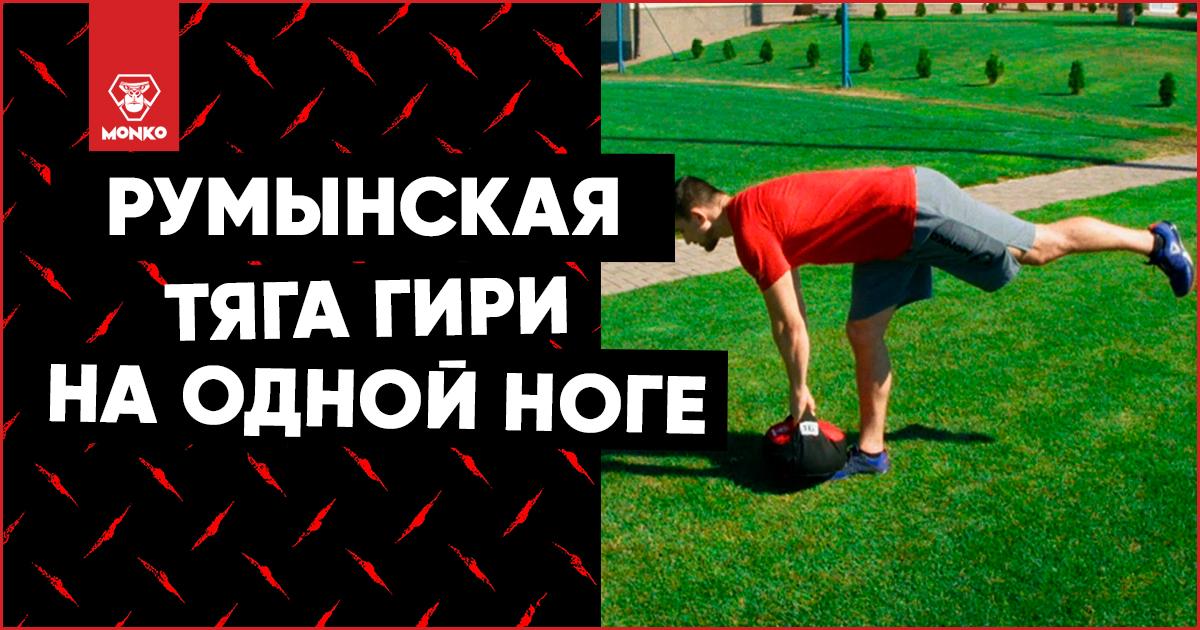 Румынская становая тяга гири на одной ноге
