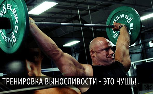 Тренировка выносливости - это чушь!