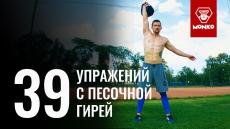 39 лучших упражнений с гирей