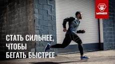 Бегать быстрее