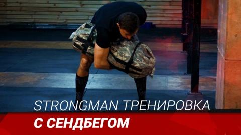 Strongman тренировка с сендбегом