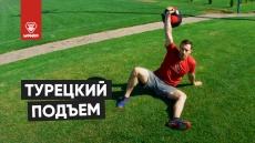 Турецкий подъём. Техника упражнения турецкий подъём с гирей.